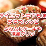 ダイエット中でも食べられるおやつの人気レシピ。ケーキやプリン