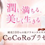 ココロ(Cocoro)プラセンタの口コミや効果は?